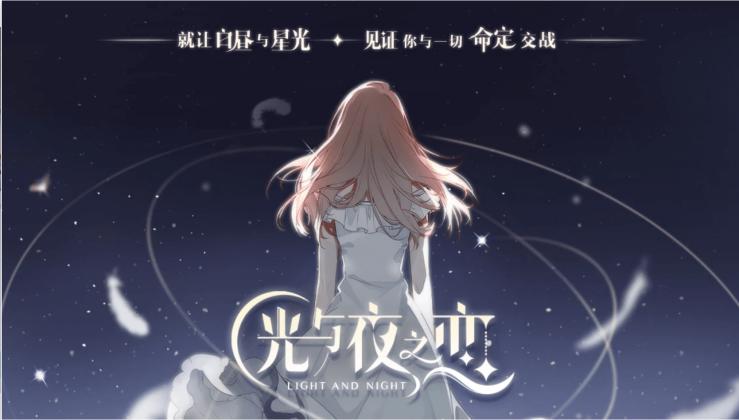 光与夜之恋_Light and Night_Tencent_compressed